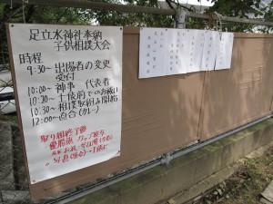 奉納子供相撲大会2014-07