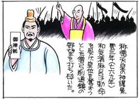 まんがでみる妙見宮の歴史02