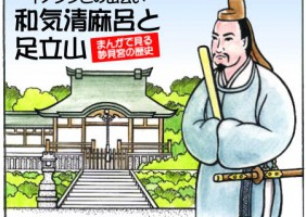まんがでみる妙見宮の歴史01