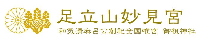 足立山妙見宮-御祖神社 北九州市の神前結婚式とお祓い