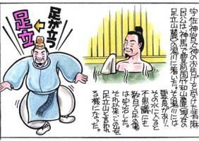 まんがでみる妙見宮の歴史04