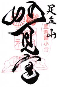 妙見宮-御朱印