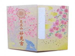 妙見宮-御朱印帳