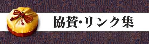 協賛・リンク集