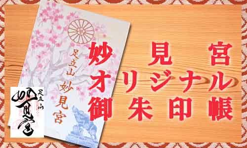 妙見宮オリジナル御朱印帳