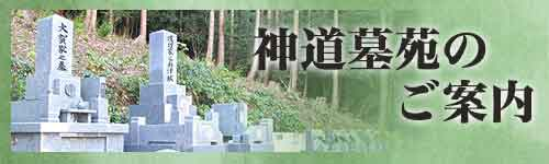 神道墓苑のご案内
